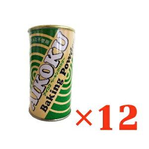 《送料無料》アイコク ベーキングパウダー 家庭用 アルミ不使用 100g ×12缶 《あす楽》