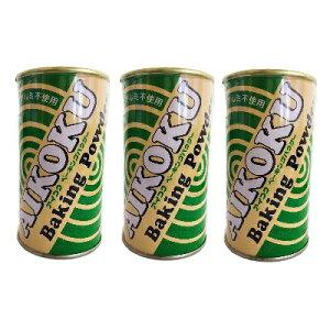 《送料無料》アイコク ベーキングパウダー 家庭用 アルミ不使用 100g ×3缶 【アルミフリー ミョウバン不使用 ケーキ クッキー マドレーヌ お菓子 愛国】《あす楽》