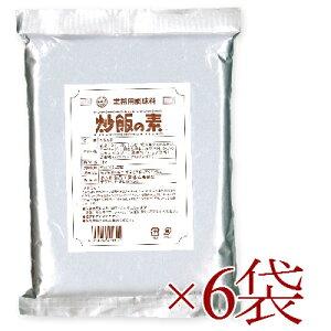 《送料無料》 あみ印 炒飯の素 1kg × 6袋【業務用 チャーハン パラパラ おたま チャーハンの素】