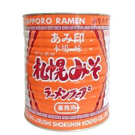 あみ印 札幌みそラーメンスープ 3.3kg 【業務用 サッポロみそ 味噌ラーメン みそだれ 味噌だれ】