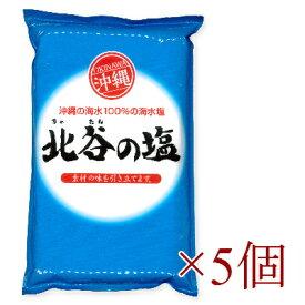 《送料無料》 ちゃたんの塩 1kg × 5袋 [沖縄北谷自然海塩]【北谷の塩 自然塩 天然塩】