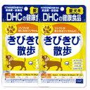 《メール便選択可》DHC きびきび散歩 60粒 × 2袋 【犬 サプリメント 関節 犬用サプリ】《あす楽》
