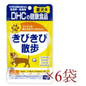 《メール便で送料無料》 DHC きびきび散歩 60粒 × 6袋 【犬 サプリメント 関節 犬用サプリ】