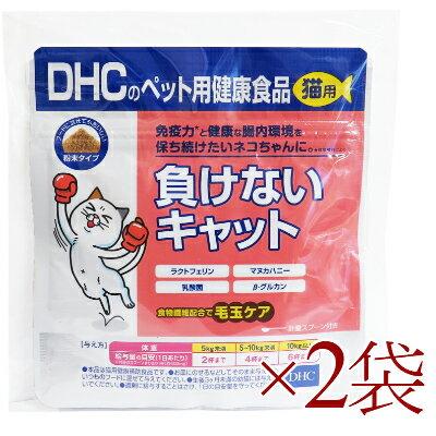 DHC 負けないキャット 50g × 2袋【粉末 猫 ネコ ねこ サプリメント ラクトフェリン 毛玉ケア 猫用サプリ】《あす楽》