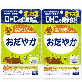 《メール便で送料無料》DHC おだやか 60粒 × 2袋 【犬 サプリメント リラックス ストレス 犬用サプリ】