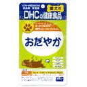 《メール便選択可》DHC おだやか 60粒 【犬 サプリメント リラックス ストレス 犬用サプリ】《あす楽》