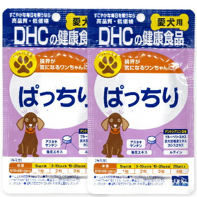 《メール便選択可》DHC ぱっちり 60粒 × 2袋 【犬 サプリメント 目 犬用サプリ】《あす楽》