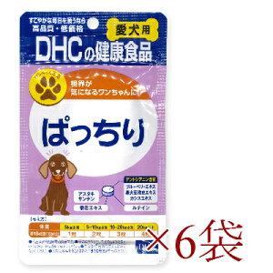 《メール便で送料無料》 DHC ぱっちり 60粒 × 6袋 【犬 サプリメント 目 犬用サプリ】