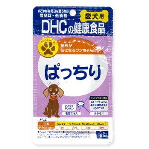 《メール便選択可》DHC ぱっちり 60粒 【犬 サプリメント 目 犬用サプリ】