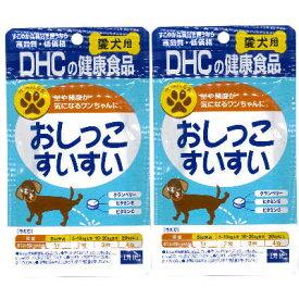 《メール便で送料無料》DHC おしっこすいすい 60粒 × 2袋 【犬 サプリメント クランベリー 犬用サプリ 無添加 国産】