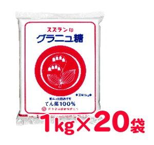 スズラン印 グラニュ糖 1kg×20袋 日本甜菜製糖 【てんさい糖 甜菜糖 ビート糖 砂糖 20キロ 20kg 北海道産 ニッテン】《あす楽》