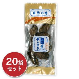 《送料無料》海の干しがき 30g 袋入り ×20袋 広島菊屋 【牡蠣 カキ かき 干し牡蠣 乾燥牡蠣 おつまみ 広島】