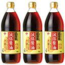 チョーコー醤油 超特選 減塩醤油 900ml × 3本 【こいくちしょうゆ 濃口しょうゆ 濃口醤油 醤油 減塩 しょうゆ チョー…