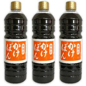 チョーコー醤油 ゆず醤油 かけぽん 1L × 3本 【ぽん酢 ポン酢 業務用 大容量 お徳用 チョーコー】《あす楽》
