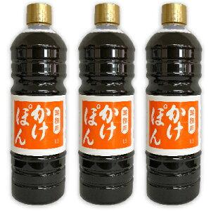 チョーコー醤油 ゆず醤油 かけぽん 1L × 3本 【ぽん酢 ポン酢 業務用 大容量 お徳用 チョーコー】