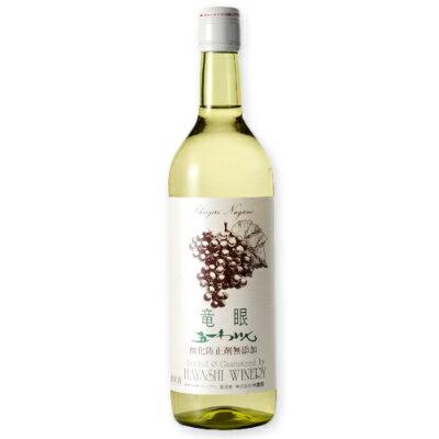 林農園 五一わいん 竜眼 白 720ml 酸化防止剤 無添加[白ワイン 辛口]【果実酒 ワイン お酒 五一ワイン 日本 信州 桔梗ケ原】《あす楽》
