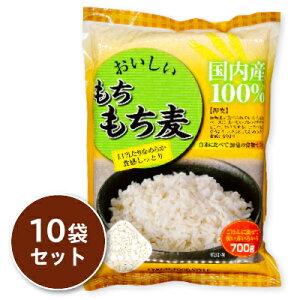 《送料無料》 おいしい もちもち麦 700g × 10袋 [ライスアイランド]【大麦 押麦 国内産 もちもち麦】