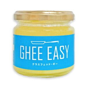 ギー・イージー 100g [GHEE EASY]【EU認証 グラスフェッド・ギー グラスフェット・ギー ミラクルオイル】《あす楽》