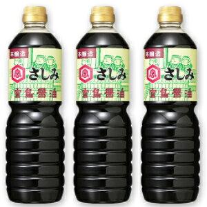 宮島醤油 さしみ醤油 1L × 3本 【しょうゆ 再仕込み 醤油 刺身 ミヤジマ】《あす楽》