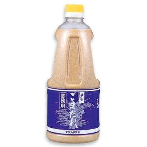 アサムラサキ ごまだれ 1090g [業務用]【たれ タレ ソース ゴマ 胡麻 お徳用 大容量】