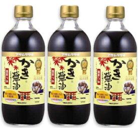 アサムラサキ かき醤油 600ml × 3本 【牡蠣しょうゆ つゆ しょうゆ】《あす楽》