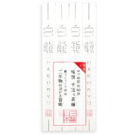 三輪山本 白龍 200g (50g箱×4本)【極細 高級素麺 贈答 素麺 手延べそうめん 三輪素麺 三輪そうめん山本】