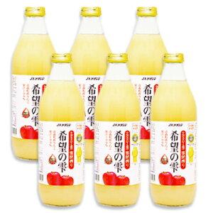 JAアオレン 希望の雫 品種ブレンド 1L × 6本 [ケース販売]【りんごジュース 林檎ジュース リンゴジュース 青森県産】