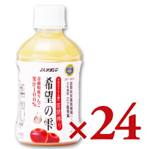 JAアオレン 希望の雫 品種ブレンド PET 280ml × 24本 [ケース販売]【りんごジュース 林檎ジュース リンゴジュース 青森県産】