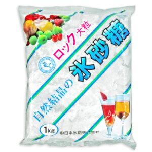 中日本氷糖 白マーク 氷砂糖 ロックA 1kg [馬印]【砂糖 ロック】