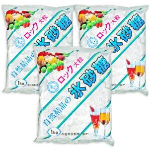 中日本氷糖 白マーク 氷砂糖 ロックA 1kg × 3袋[馬印]【砂糖 ロック】