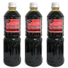 中日本氷糖 シュガーシロップ クロ 1L × 3本 [馬印]【シロップ 黒 アイスコーヒー用 砂糖 業務用 大容量 お徳用】