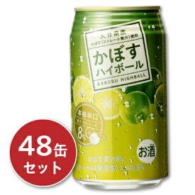 《送料無料》 かぼすハイボール 340ml × 48缶セット (2ケース)[JAフーズおおいた]【お酒 辛口 ハイボール カボス 大分】
