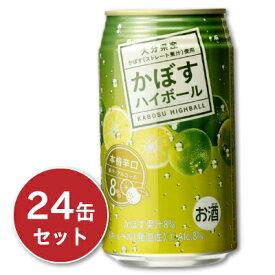かぼすハイボール 340ml × 24缶セット (1ケース)[JAフーズおおいた]【お酒 辛口 ハイボール カボス 大分】《あす楽》