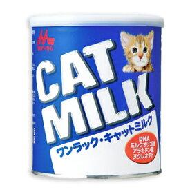 森乳サンワールド ワンラック キャットミルク 270g 【猫用 キャット ネコ 猫 ねこ ミルク ONE LAC 総合栄養食 ペットフード キャットフード】《あす楽》