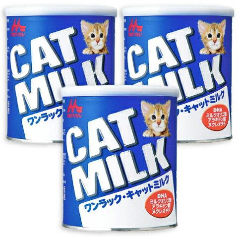 森乳サンワールド ワンラック キャットミルク 270g × 3缶 【猫用 キャット ネコ 猫 ねこ ミルク ONE LAC 総合栄養食 ペットフード キャットフード】《あす楽》