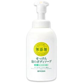 ミヨシ石鹸 無添加せっけん 泡のボディソープ ポンプ本体 500mL [MIYOSHI]【石鹸 石けん ボディシャンプー 日本製】
