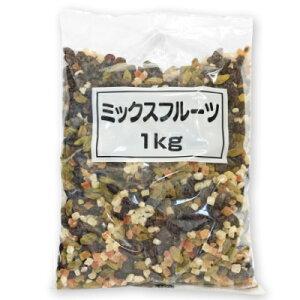正栄食品 ミックスフルーツ 1kg (1000g)【ドライフルーツ フルーツミックス 正栄 業務用 お徳用 大容量】