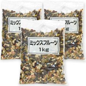 正栄食品 ミックスフルーツ 1kg (1000g)× 3袋 【ドライフルーツ フルーツミックス 正栄 業務用 お徳用 大容量】《あす楽》
