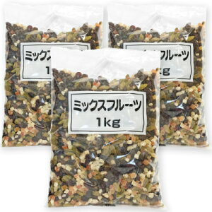 《送料無料》正栄食品 ミックスフルーツ 1kg (1000g)× 3袋 【ドライフルーツ フルーツミックス 正栄 業務用 お徳用 大容量】