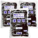 《送料無料》業務用 種抜き プルーン 1kg (1000g)× 3袋 [正栄食品]