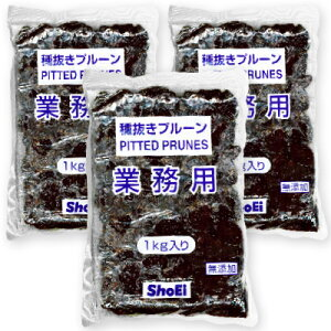 《送料無料》業務用 種抜き プルーン 1kg (1000g)× 3袋 [正栄食品]《あす楽》
