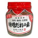 利根川商店 元祖 味噌だれの素 200g 【味噌ダレ みそだれ】《あす楽》