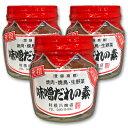 利根川商店 元祖 味噌だれの素 200g × 3個 【味噌ダレ みそだれ】《あす楽》