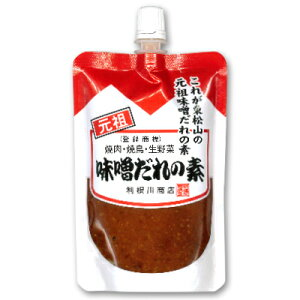 利根川商店 元祖 味噌だれの素 130g スタンドパウチ【味噌ダレ みそだれ スパウトパック チューブパック】