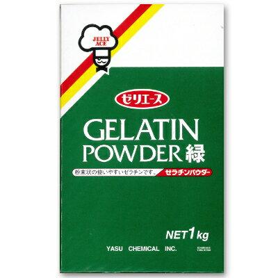ゼリエース ゼラチンパウダー緑 1kg [野洲化学工業]【ゼラチン 粉ゼラチン 冷菓 ゼリー ムース 製菓材料】《あす楽》