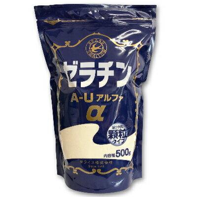 ゼライス ゼラチン A-Uアルファ 500g [顆粒ゼラチン]【ゼラチンα 業務用 冷菓 ゼリー ムース 製菓材料】《あす楽》