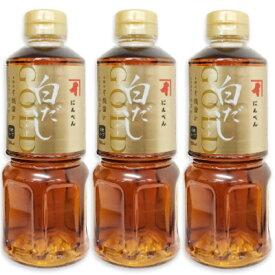 にんべん 白だしゴールド 500ml × 3本 (希釈タイプ)【だし 液体だし】《あす楽》