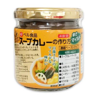 ベル食品 スープカレーの作り方 マイルド 180g [濃縮ペーストタイプ]【スープ カレー ペースト ベル】《あす楽》