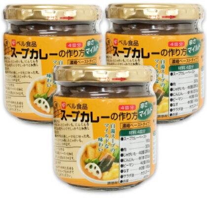 ベル食品 スープカレーの作り方 マイルド 180g × 3個 [濃縮ペーストタイプ]【スープ カレー ペースト ベル】《あす楽》