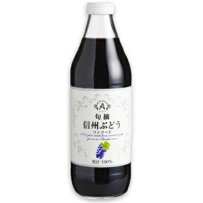 アルプス 旬摘 信州ぶどうコンコード ストレートジュース 1L [果汁100%]【ぶどう ブドウ 葡萄 ジュース ぶどうジュース 長野県産】《あす楽》